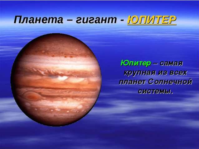 jupiter v astrologii otvechaet za