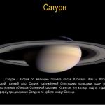 Планета Сатурн в астрологии: характеристика